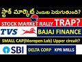 STOCK MARKET RALLY?, TVS STOCK, BAJAJ FINANCE STOCK, Morepen Lab stock, SBI stock