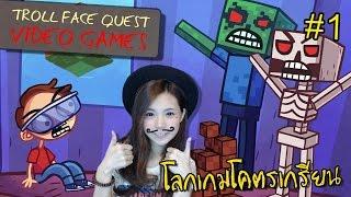 [EP.1 ]เมื่อเกมกลับมามีชีวิตแบบเกรียนๆ   Trollface Quest Video Games [zbing z.]