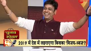 Kavi Yudh 2019: Special poetic war on Lok Sabha Elections 2019