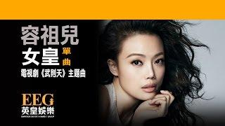 容祖兒 - 女皇 KTV (TVB 武則天 主題曲) YouTube 影片