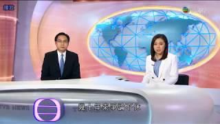 TVB新聞報導美軍發現UFO片段 (2017年12月17日)
