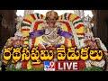 LIVE: Ratha Saptami 2021 Celebrations at Tirumala