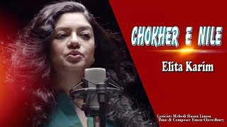 Chokhere Nile   Elita Karim   Emon Chowdhury   Mehedi Hasan Limon   Bangla New Song 2017