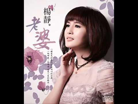 20130323 楊靜 3-1【週末音樂頌】專輯02.伴相思vs江志豐 01.老婆