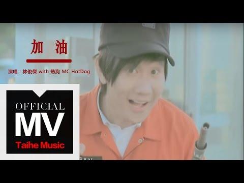 JJ LIn: Go! 林俊傑-加油 [Ft. MC hotdog]
