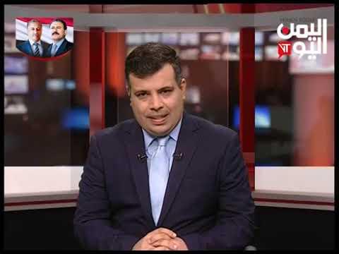 قناة اليمن اليوم - نشرة الثالثة والنصف 18-09-2019