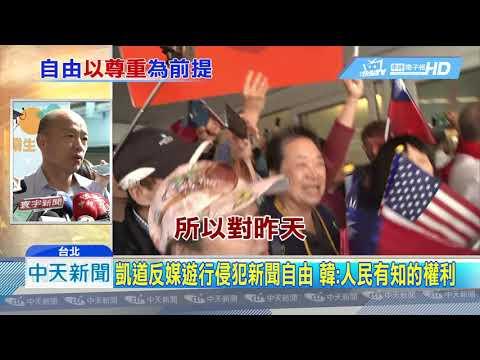 20190624中天新聞 凱道反媒體遊行 韓國瑜:侵犯第四權