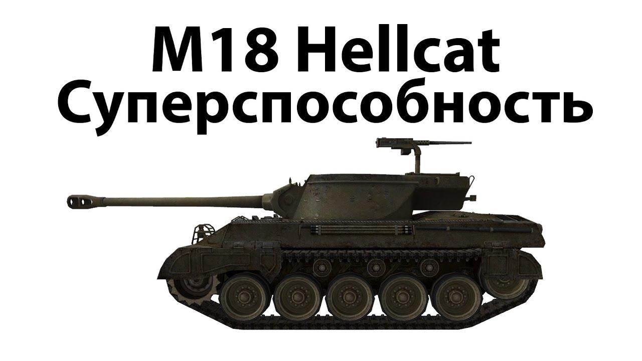 M18 Hellcat - Суперспособность