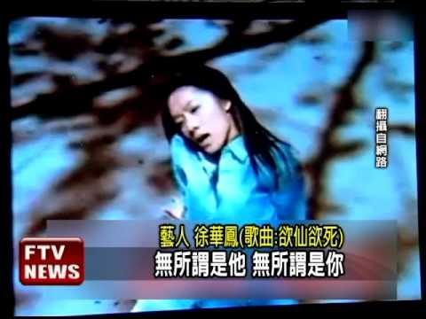 19歲出道 徐華鳳性感著稱-民視新聞