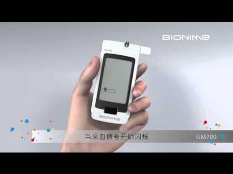 GM700華廣瑞特血糖儀(血糖監測系統)-操作影片(簡體中文-個人版)