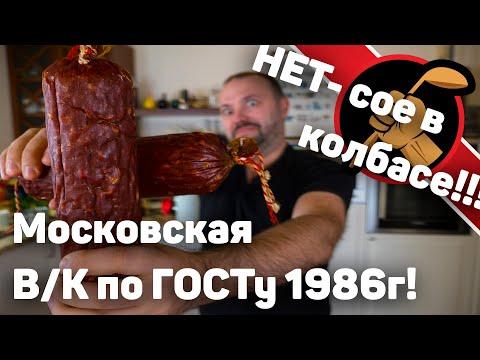Готовлю колбасу московскую варено-копченую по ГОСТу 1986го года!