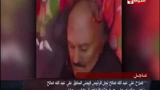 لحظة مقتل علي عبدالله صالح الرئيس اليمني السابق ... فيديو صادم ...