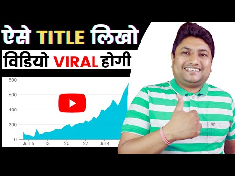 How to Write Best Title for YouTube Video | YouTube Video Par Title Likhne Ka Tarika | Youtube SEO 🚀