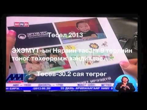 Save Infants Mongolia, Эрүүл-Үрс Гэрэлт Ирээдүй