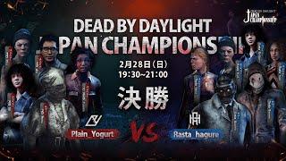 Dead by Daylight Japan Championship公式大会 決勝 Final Day