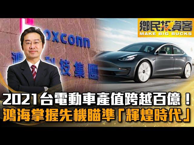【有影】股市/2021台電動車產值跨越百億!鴻海掌握先機瞄準「輝煌時代」