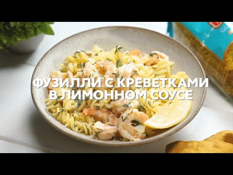 Рецепт фузилли MAKFA с креветками в лимонном соусе
