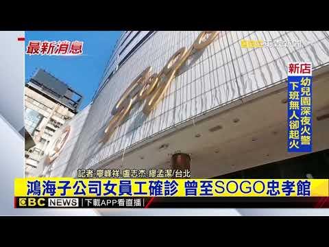 最新》鴻海子公司女員工確診 曾至SOGO忠孝館@東森新聞 CH51