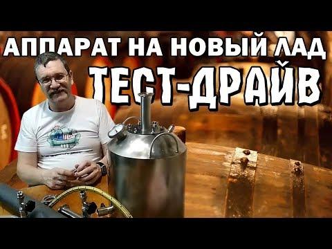 АППАРАТ НА НОВЫЙ ЛАД ⏺ ПЕРВЫЙ ТЕСТ-ДРАЙВ photo