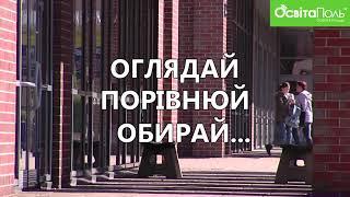 Освітній тур Університетами Польщі - листопад 2020