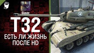 T32: жизнь после HD - от Slayer
