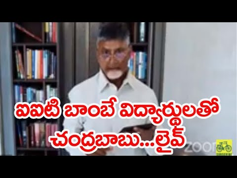 AP attracted Rs 15 lakh crore investment in my tenure, says Chandrababu with IIT Bombay students