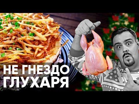 СОХРАНИ РЕЦЕПТ | Новогодний салат НЕ Гнездо глухаря