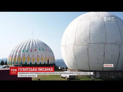 Художники перетворили купол покинутої радіолокаційної станції в горах на гігантську писанку