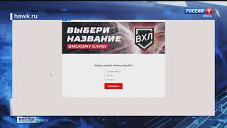 Омичи смогут выбрать название для новой команды ВХЛ