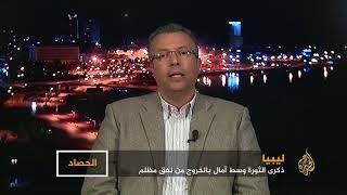الحصاد- ليبيا.. تحديات في ذكرى الثورة     -