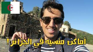 أماكن منسيه في الجزائر I الحلقة 11     -