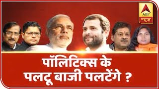 Politics of switching parties right before elections? | Samvidhan Ki Shapath - YouTube