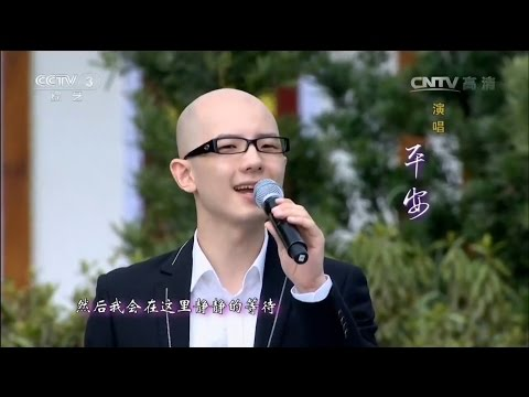 Ping An《You Raise Me Up》/平安/Anson Ping