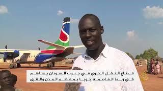 الطائرات أهم وسيلة نقل بجنوب السودان     -