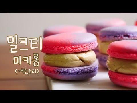밀크티 마카롱 만들기 : 마블마카롱 (+먹는소리) Milk Tea Macarons   한세