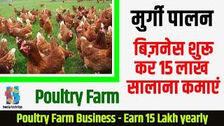 poultry farm business plan in marathi