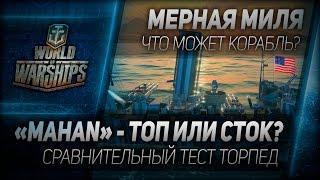 Мерная миля #26: Mahan - топ или сток? Сравнительный тест торпед.