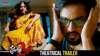Prema Katha Chitram 2 Theatrical Trailer