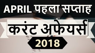 April 2018 Current Affairs in Hindi 1st week part 1- IAS/SSC/IBPS/CDS/RBI/SBI/NDA/CLAT/KVS/DSSB/CTET