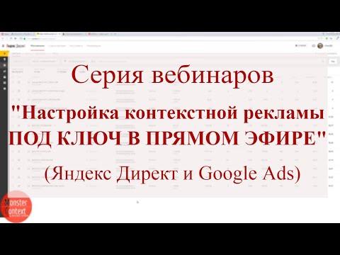 Серия вебинаров «Настройка контекстной рекламы под ключ в прямом эфире» (Яндекс Директ и Google Ads)