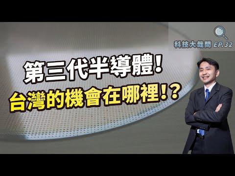 第三代半導體,台灣的機會在哪裡!?瀚薪為何變中資!?漢磊、嘉晶、太極有機會嗎?