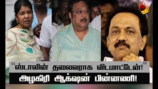 To whom kanimozhi will support Alagiri or Stalin ? #StalinVsAlagiri