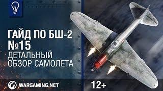 Вооружен и очень опасен. Гайд по БШ-2. World of Warplanes
