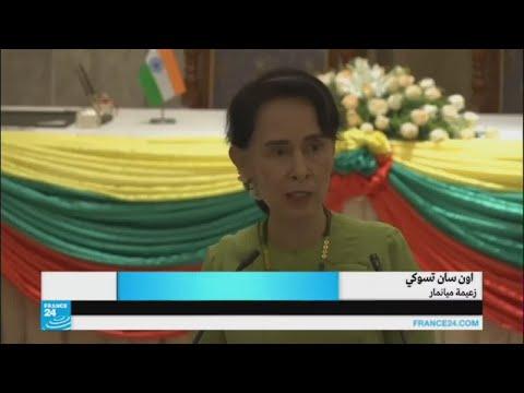 رئيسة وزراء بورما تخرج عن صمتها بشأن الروهينغا..فماذا تقول؟