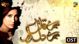 Mere Qatil Mere Dildar – Sara Raza Khan – Sohail Haider Video HD