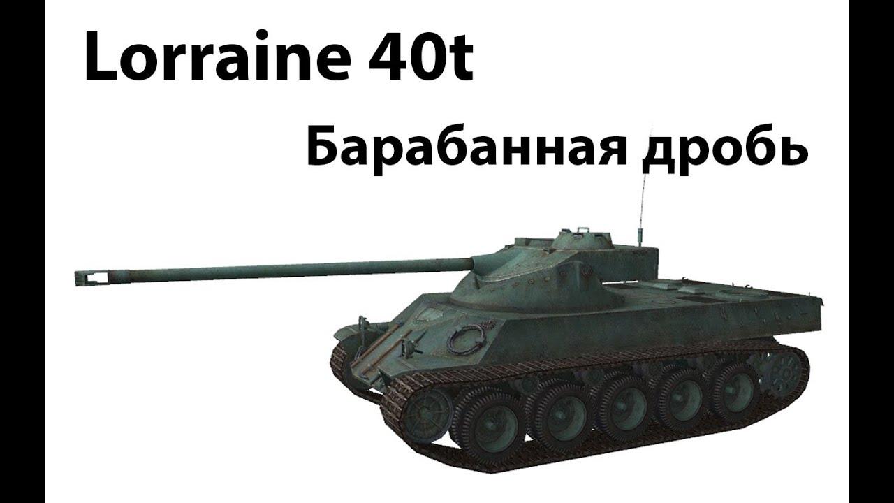 Lorraine40t - Барабанная дробь