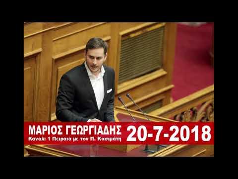 Μ. Γεωργιάδης / Κανάλι 1 Πειραιά / 20-7-2018