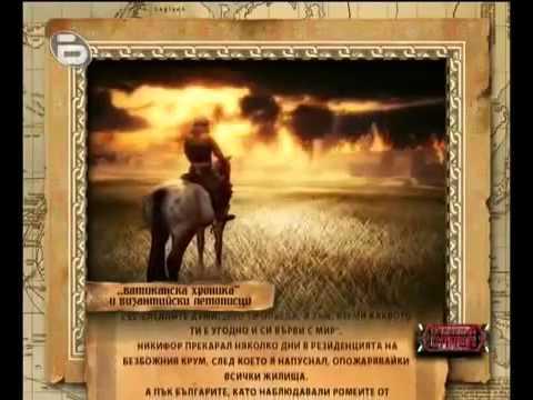 26 Юли 811 - хан Крум побеждава в битката при Върбишкия проход