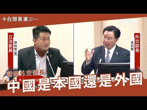 陳柏惟:『請問外交部長,中國是外國還是本國?』 | 3Q問政