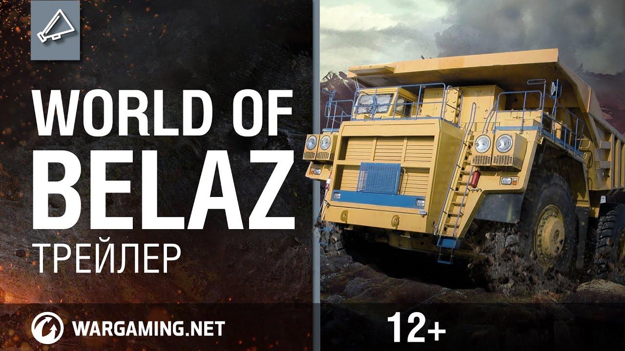 Трейлер World of BelAZ